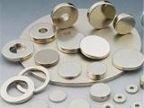宁波科洋磁业发展有限公司专业生产钕铁硼永磁磁铁 工厂直销
