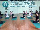 山东瑜伽培训机构有靠谱的吗,美嘉瑜伽教练培训机构