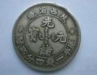 2018年陕西省造光绪元宝的拍卖价位