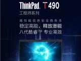 上海皆悦-上海联想笔记本代理thinkpad笔记本