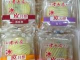 新品 老大房 冰皮月饼 多种口味  6斤/箱