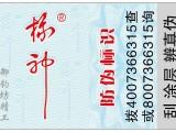 《供应》印刷不干胶防伪标签 二维码防伪贴 外观精美 字体清晰