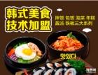 金馆长加盟 韩式餐饮,正宗口味,棒棒哒