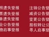 京华时报证件挂失登报电话