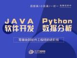 哈尔滨JAVA python PHP编程开发课程 免费试听