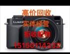 苏州昆山吴江二手单反相机回收单反镜头回收