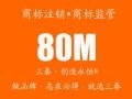 北京三秦知识产权公司 北京商标代理人 注册商标