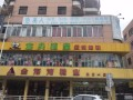 深圳市宝安区 鱼美人松岗分院 专业美容美体 保健养生等服务