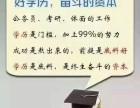学历提升(自考,网教,成考,函授)就在淄博汉武教育