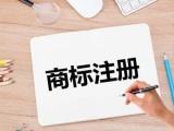 贵阳清镇市商标代办,清镇商标设计,注册公司