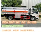 哈尔滨油罐车哪里买便宜(厂家)
