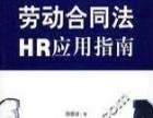 浦东新区劳动法律师浦东劳动纠纷律师浦东劳动仲裁律师
