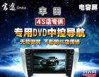 广西南宁DVD导航批发