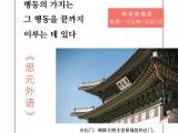 金坛上元零基础韩语课程5月20 号开课啦,想学韩语的快来报名