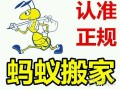 松江泖港镇蚂蚁搬场6998 1799公司搬迁居民搬家打包拆装