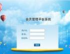 沈阳双轨销直销免费软件会员管理系统定制开发