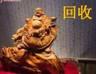 北京专业别墅样板间家具回收装饰品回收油画回收工艺品