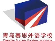 赛思外语 寒假英语培训班费用低,提分快