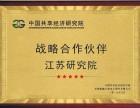 中国共享消费市场
