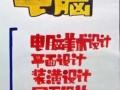 北京山木电脑办公培训班暑期班开课啦自由人任您学