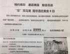 自贡春秋国际旅行社 南非精品小团8日(特价)