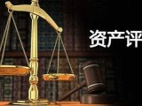 重庆土地评估机构资质等级