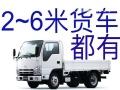 漳州叫货车电话,2到6米的车都有,到各省零担。或柚子专车