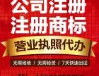 重庆各区公司注销代办 营业执照代办多少钱