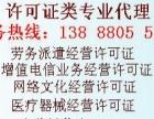 云南省劳务派遣资质代理服务