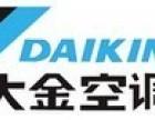 广州大金空调维修大金空调售后服务电话