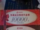 华晨地产10000元抵价券和九折物业券打包出售