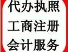 南汇航头附近专业代理记账整账报税缴税合理避税公司注册注销