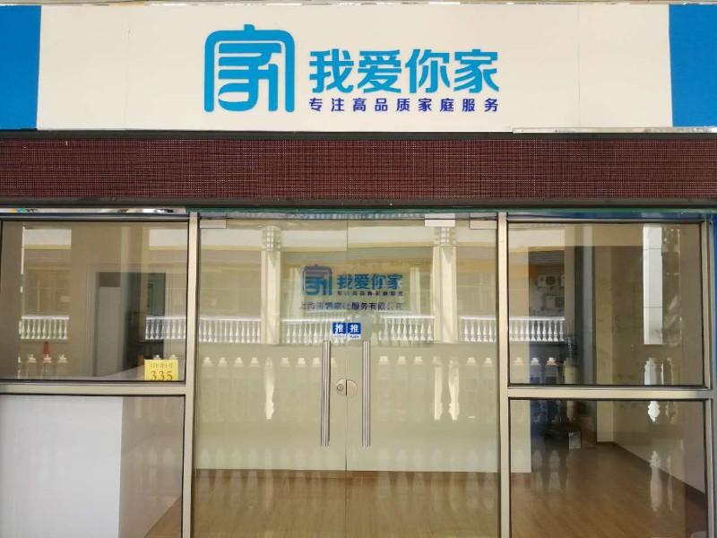 上海我爱你家家政专职提供沪上家政品质生活服务