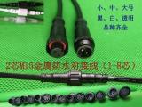 2芯公母对接插头 小2芯防水公母插头 防水航空插头