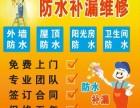 重庆江津防水补漏,江津防水公司,江津专业防水补漏