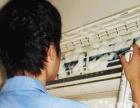 空调洗衣机维修 安装加氟 中央空调安装维修清洗回收