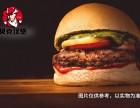西式快餐汉堡加盟网