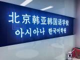 北京韓亞韓國語課程短期班開課啦,同學們提前預約可以免費試聽