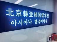 北京韩亚韩国语课程短期班开课啦,同学们提前预约可以免费试听