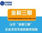 济南中小企业如何应对金税三期带来的税务稽查金三解决方案电话