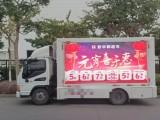 厦门市电字屏广告宣传车,路上巡游的广告车