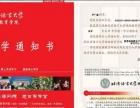 网教学历最后一周报名截止入学信网学历东北师范大学