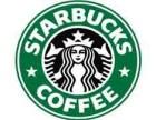咖啡店加盟榜-星巴克