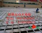 羽毛球实木地板,南阳羽毛球馆运动木地板