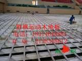 浙江金华篮球实木地板,篮球运动木地板,胜枫运动木地板厂