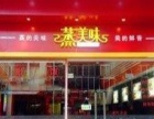 国人快餐加盟火爆项目/蒸美味中式快餐加盟