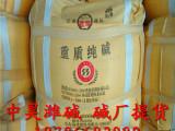 【供应】海化优质纯碱 强碱弱酸性白色 鸢都石碱 苏打 纯碱
