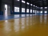 苏州环氧地坪 张家港混泥土密封固化地坪 常熟环氧地坪