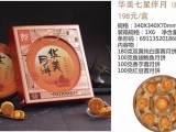 湖南长沙华美月饼价格表