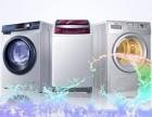 淄博LG洗衣机(维修点~24小时服务维修联系方式多少?